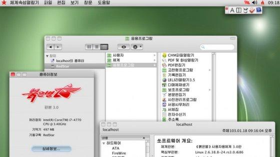 O sistema operativo Red Star utilizado para vigiar a população da Coreia do Norte.