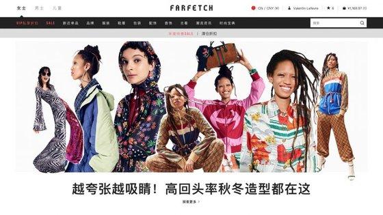 A nova área de negócio da Farfetch opera de forma independente