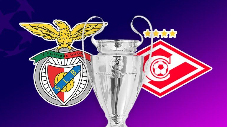 Benfica - Spartak